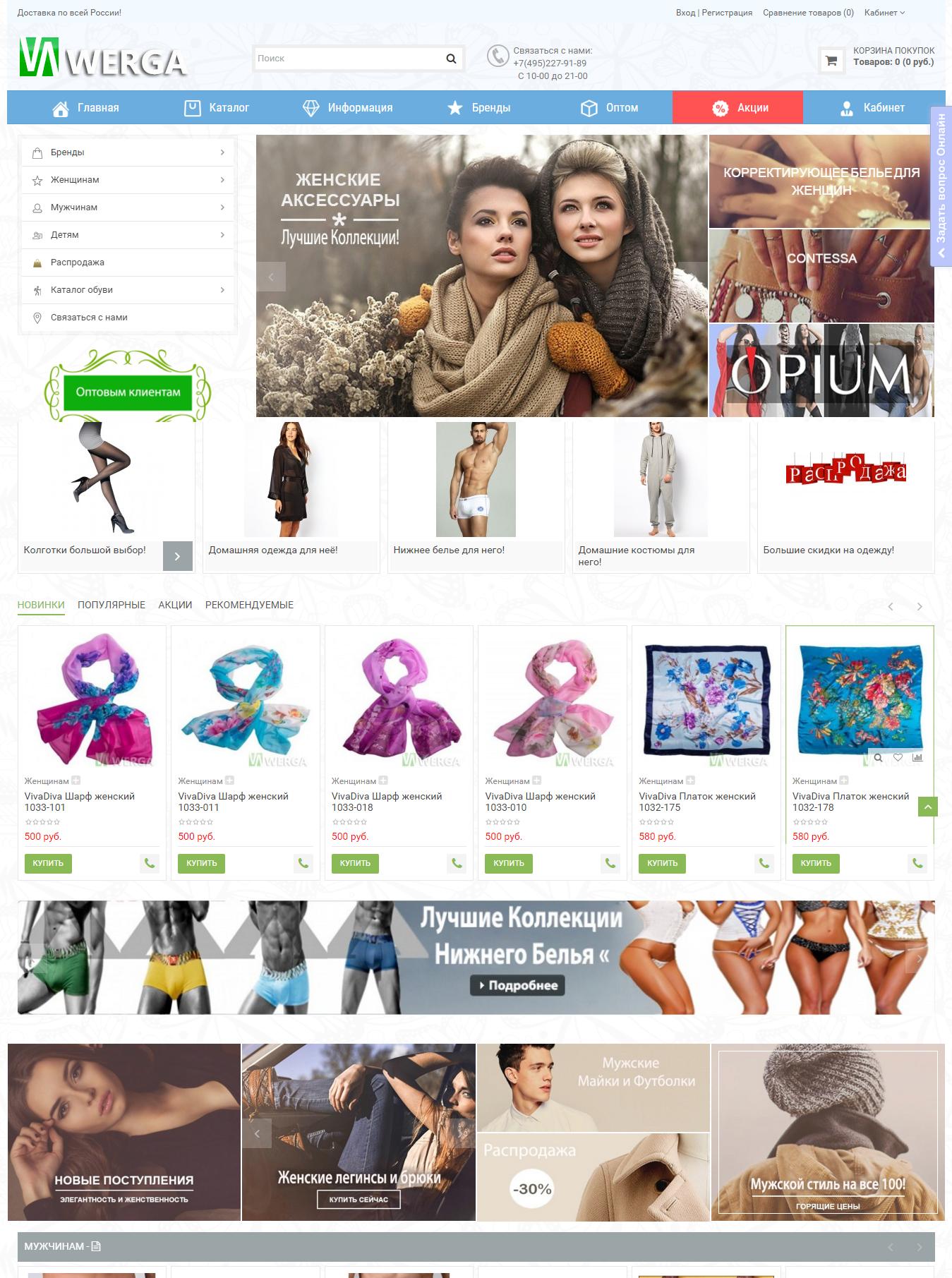 FireShot Capture 115 - Верга (werga.ru) - интернет-магазин нижнего белья, одежды_ - http___werga.ru_