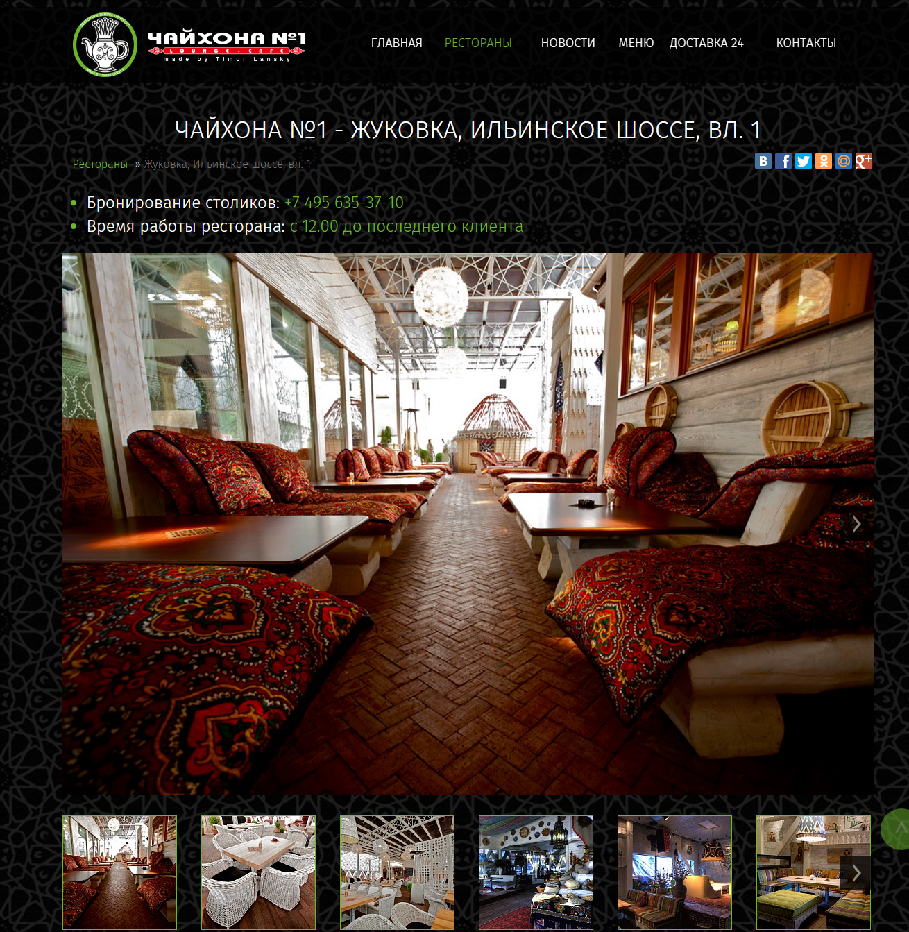 FireShot Capture 16 - Чайхона №1 в Жуковке, Ильинское шосс_ - https___chaihona1.ru_addresses_place_8