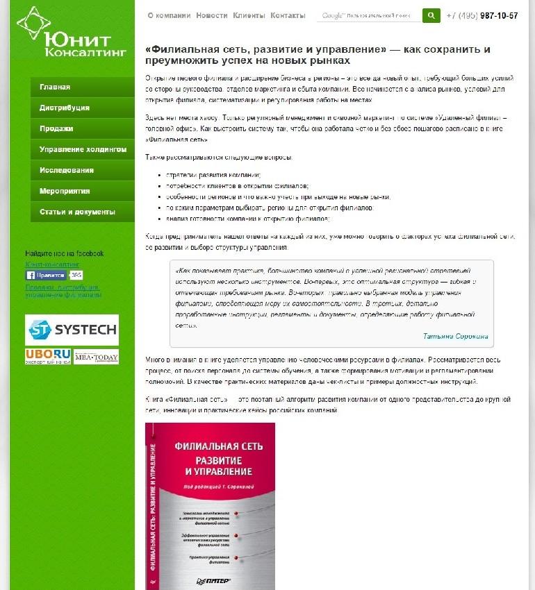 FireShot%20Capture%2047%20-%20%D0%9A%D0%BD%D0%B8%D0%B3%D0%B0%20%C2%AB%D0%A4%D0%B8%D0%BB%D0%B8%D0%B0%D0%BB%D1%8C%D0%BD%D0%B0%D1%8F%20%D1%81%D0%B5_%20-%20http___www.unitcon.ru_company_books_filialnaja-set.php