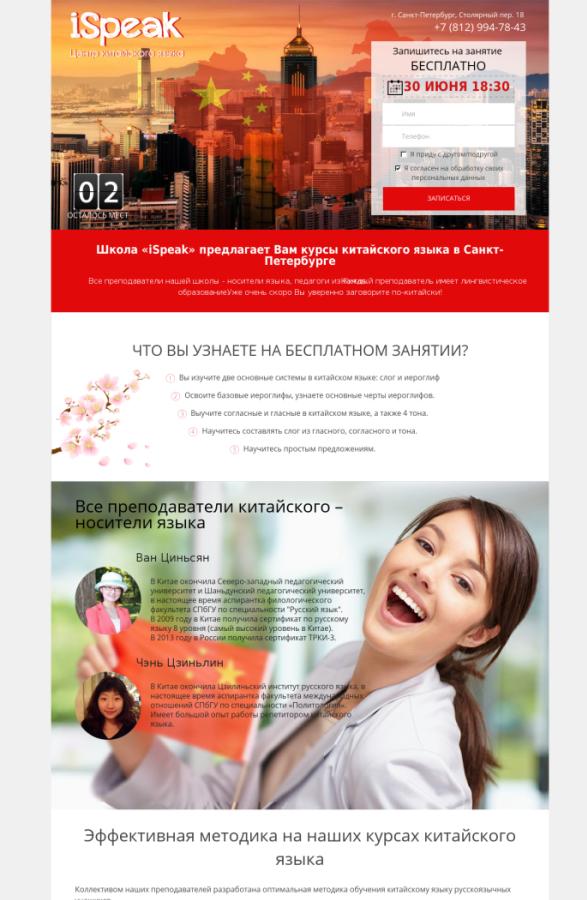 spblang.ru-20150629-e1574053e862389e0393b14a4e7f309f