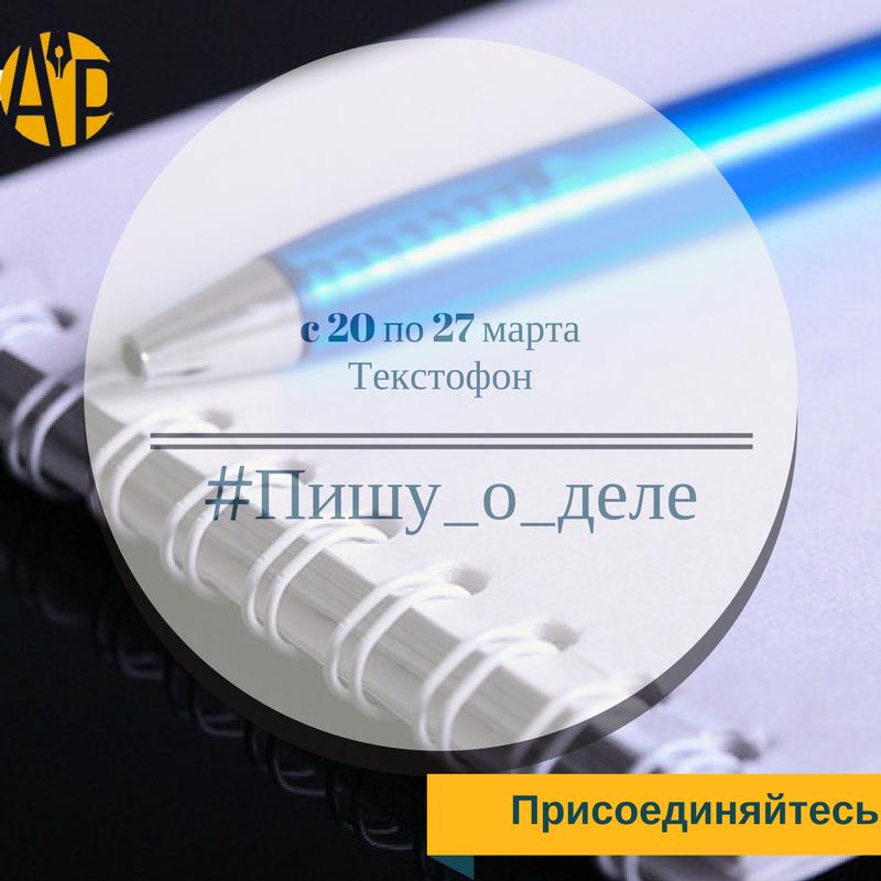 Текстофон#Пишу_о_деле (2)