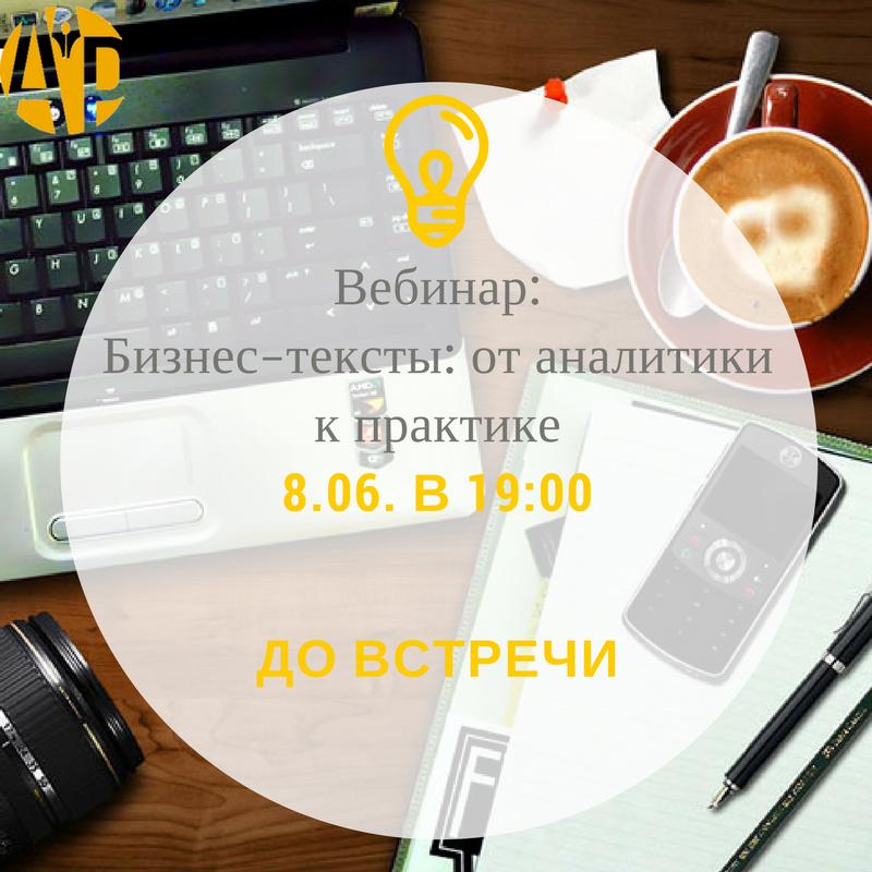 вебинар о бизнес-текстам